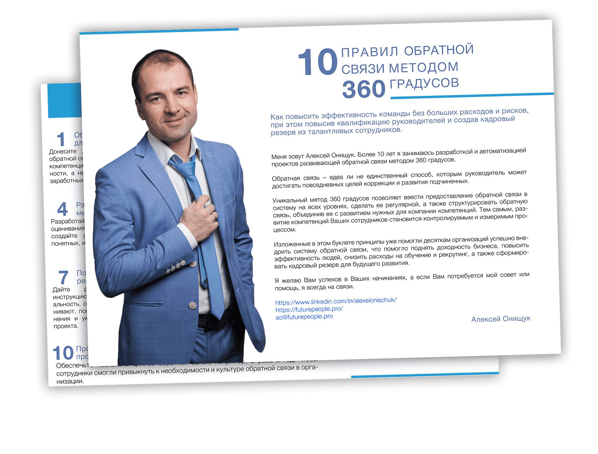 10 правил оценки 360
