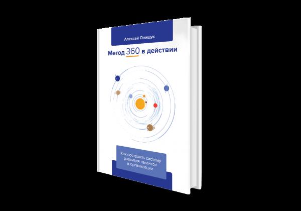 Книга Метод 360 в действии